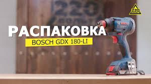 Аккумуляторный <b>гайковерт BOSCH GDX 180-LI</b>. Распаковка ...
