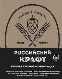<b>Российский крафт</b>. Великая крафтовая революция (<b>Егоров Р</b> ...