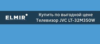 <b>Телевизор JVC LT-32M350W</b> купить | Elmir - цена, отзывы ...