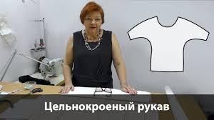 Выкройка цельнокроеного рукава. Как раскроить блузку с ...