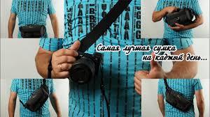 Самая лучшая <b>сумка</b> для фотоаппарата на каждый день ...