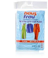 <b>Haus Frau</b> Набор чехлов для одежды 60х140 см — купить по ...