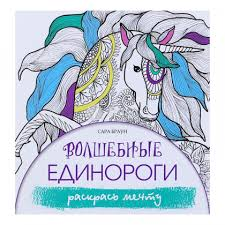 <b>Раскраска</b>-<b>антистресс АСТ</b> в Барнауле