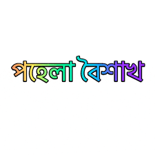 Bengali New Year GIF by priya - Find & Share on GIPHY