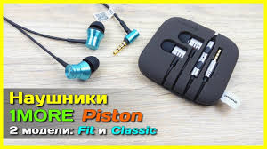 <b>Наушники 1MORE Piston Fit</b> & Piston Classic - От создателей ...