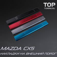 <b>Накладки на внешний</b> порог Epic Skyactiv на Mazda CX-5 1 ...