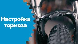 Как настроить тормоз на велосипеде - YouTube