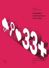 """Книга """"<b>33</b>+. <b>Алфавит жизненных историй</b>"""" - Парфентьева ..."""