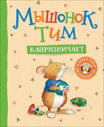 "<b>Книга</b> ""<b>Мышонок</b> Тим капризничает"" – купить книгу ISBN 978-5 ..."