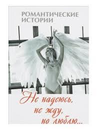Любовный роман Газетный Мир Слог — купить на Яндекс.Маркете