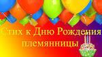 Поздравление с днём рождения племяннице в стихах
