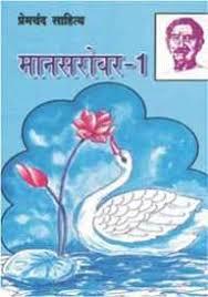 Image result for premchand books