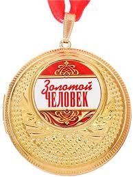 <b>Медаль</b>-шкатулка <b>Золотой человек</b> - 4,5 см. Легко МП 8090335 в ...