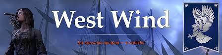 Орден «West <b>Wind</b>» (Ковенант Даггерфолла, ESO) | ВКонтакте