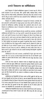 essay on our school s annual function in hindi language