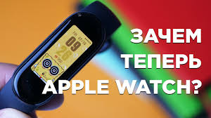 <b>Xiaomi Mi Band</b> 5 - зачем теперь Apple Watch? - YouTube
