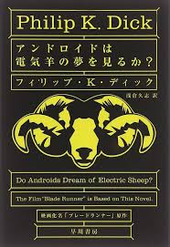 best images about philip k dick sci fi cover do androids dream of electric sheep atilde130centatilde131sup3atilde131137atilde131shyatilde130currenatilde131137atilde129macreacute155 aeligdeg151ccedilfrac34138atilde129regaringcurrencentatilde130146egravebrvbar139atilde130139atilde129139iumlfrac14159 philip k dick
