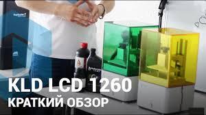 <b>KLD LCD1260</b> — Знакомство с <b>3D</b> принтером — 3Dreams ...