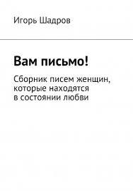 <b>Игорь Шадров</b> 5