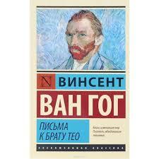 Книга «<b>Письма</b> к брату Тео», автор Винсент <b>Ван Гог</b> – купить по ...