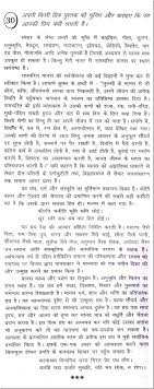 essay on ldquo your favorite book rdquo in hindi