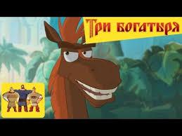 Три богатыря - Конь Юлий (лучшее) - YouTube