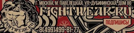 FIGHTWEAR.RU | ВКонтакте