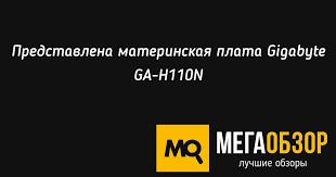 Представлена <b>материнская плата Gigabyte GA-H110N</b> ...