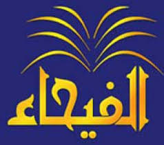 Al Fayhaa TV Tv Online