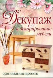 <b>Книга</b> «<b>Контэнт</b>. <b>Декупаж и</b> декорирование мебели Лара» Лара ...