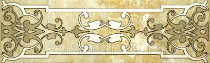 <b>Керамическая</b> плитка <b>Lasselsberger</b>-<b>Ceramics</b> Кендо <b>Бордюр</b> ...