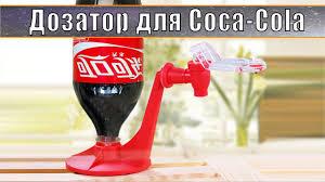 <b>Диспенсер для напитков</b>. Отличный дозатор для колы с Aliexpress.