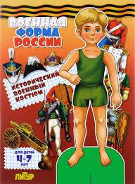 """Книга """"<b>Военная форма России</b>. <b>Исторический</b> военный костюм ..."""