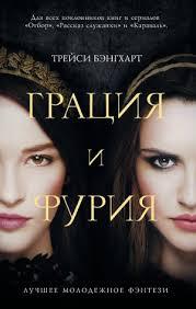 <b>Грация и</b> фурия (<b>Трейси Бэнгхарт</b>) - скачать книгу в FB2, TXT ...