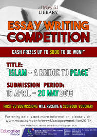 essay writing competition muslim converts association of essay writing competition 2016