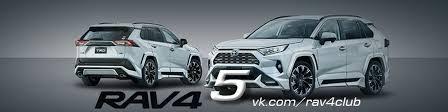 Рав4 Клуб Rav4 5 (Тойота Рав 4 2020) | ВКонтакте