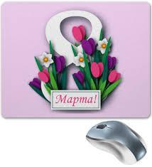 """Коврик для мышки """"<b>8</b> марта"""" #2421396 от Ирина - <b>Printio</b>"""