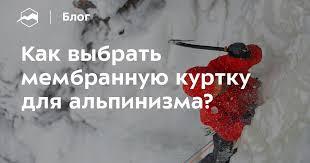 Как выбрать мембранную куртку для альпинизма? — Блог ...