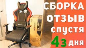 Сборка и отзыв о <b>Aerocool AERO</b> 1 Alpha <b>компьютерном кресле</b> ...