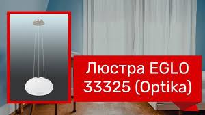 <b>Люстра EGLO</b> 33325 (EGLO <b>86813</b> OPTICA) Обзор - YouTube