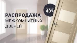 Двери межкомнатные в Москве распродажа • Belwooddoors