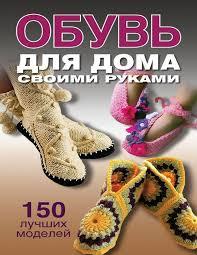 <b>Захаренко Ольга Викторовна</b>. «Обувь для дома своими руками ...