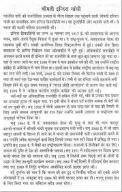 essay on indira gandhi in hindi  wwwgxartorg free indira gandhi essays and papers helpmeindira gandhi essays works cited words pages