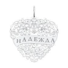 <b>Подвеска</b> с именем «Надежда» <b>SOKOLOV</b> – купить в ...