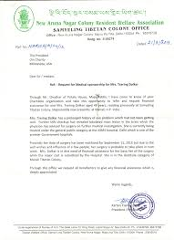 patient information the om charity a letter from the tibetan settlement office of majnu ka tilla