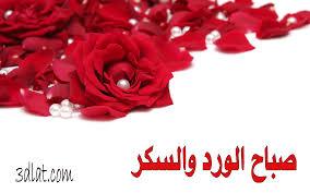 صباح الخير لكل الاحبة images?q=tbn:ANd9GcQ