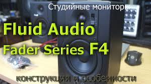 Обзор мониторов <b>Fluid Audio</b> F4. Конструкция и особенности ...