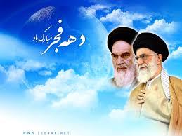 Image result for یوم الله دهه فجر و سالروز پیروزی انقلاب شکوهمند اسلامی مبارکباد
