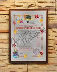 диплом подарочный самой самой 114431 мультиколор 21 х 26 см