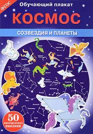 """Книга """"Космос. Созвездия и планеты. <b>Обучающий плакат</b> (+ 50 ..."""